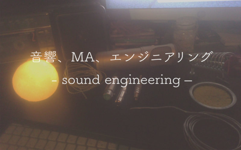 Live配信サウンドのクオリティー / Quality of Live Streaming sound